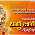 Buddha Jayanti 2016 Telugu Greetings Quotes
