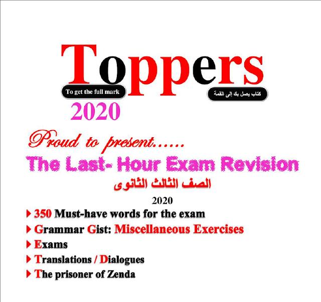 مراجعة ليلة الإمتحان Toppers 2020هدية لطلاب الثانوية