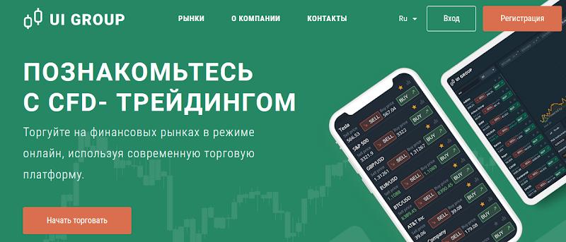 Мошеннический сайт u-i-group.com/ru – Отзывы, развод. UI Group мошенники