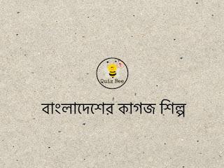 Paper and pulp industry of Bangladesh । বাংলাদেশের কাগজ ও মন্ড শিল্প