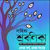 সাহিত্য শ্রবনিকা প্রথম বর্ষ প্রথম সংখ্যা | Download