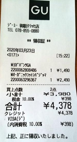 ジーユー 御影クラッセ店 2020/3/23 のレシート