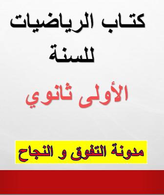 كتاب الرياضيات للسنة الأولى ثانوي جذع مشترك علوم تجريبية-مدونة التفوق و النجاح