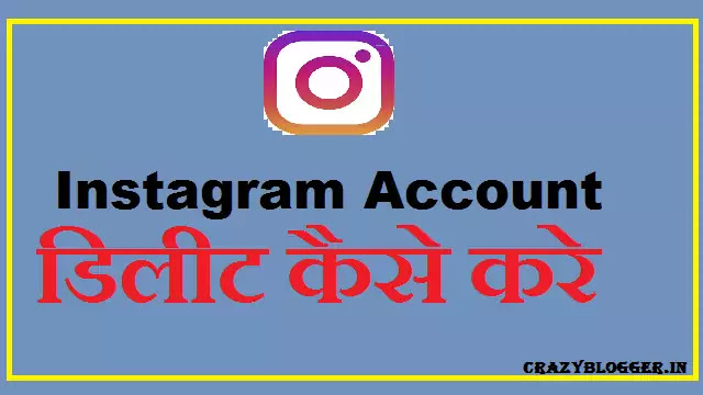 Instagram account delete Kaise kare