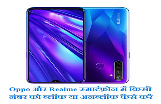 https://www.clickhindi.in/2020/04/how-to-block-or-unblock-any-number-on-oppo-and-realme-smartphones..html