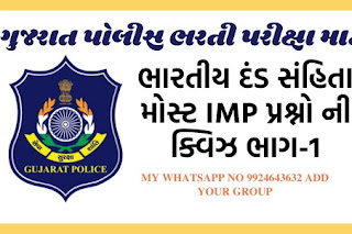 PSI/ASI/POLICE CONSTABLE EXAM MOST IMPORTANT IPC -1860 QUESTIONS QUIZ -1