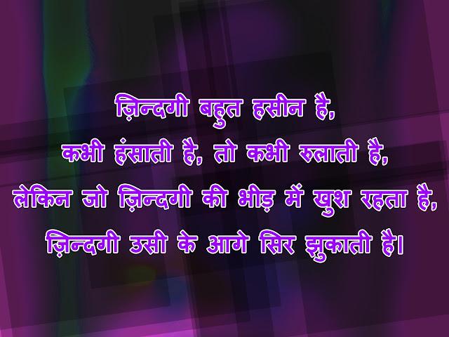 motivational hindi and english thought