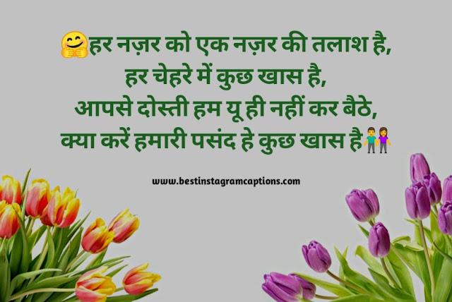 fb status in hindi dosti