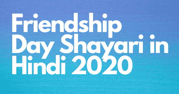 Friendship Day Status and Shayari in Hindi 2020