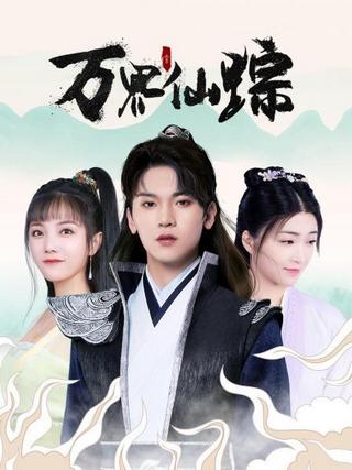 Vạn Giới Tiên Tung Drama Tập09-10