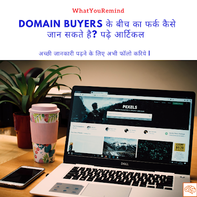 Domains-buyers-types-hindi-whatyoremind-1