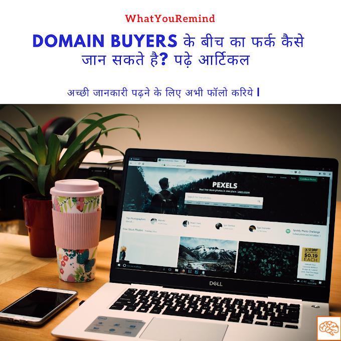 डोमेन खरीदने से पहले Domain Buyers के बारे में आपको ज़रूर जानना चाहिए |