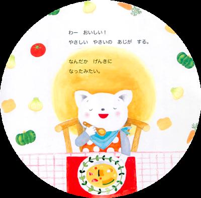 木のおもちゃ.チーズくんのおいしいスープ.作すぎたかおり/杉田香利