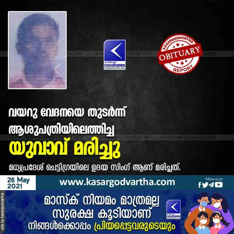 Kasaragod, Kerala, News, Obituary, Young man died of abdominal pain.