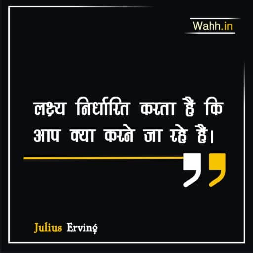 Goals Quotes In Hindi