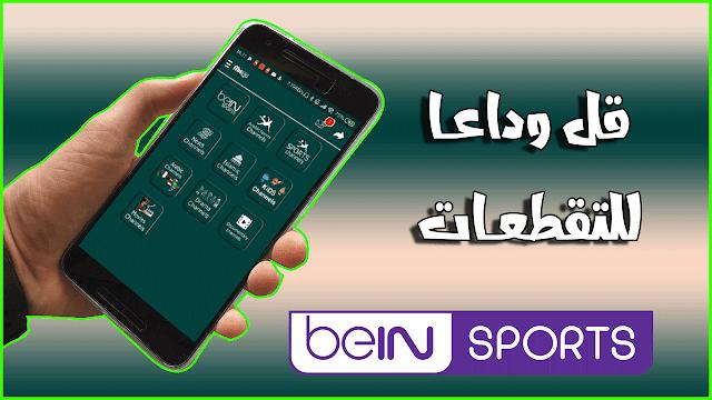 تحميل تطبيق MH LIVE الجديد لمشاهدة جميع القنوات العربية و الاجنبية المشفرة على الاندرويد