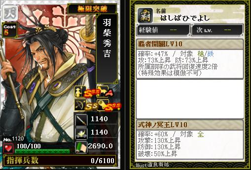無双英傑→式神ノ冥王→