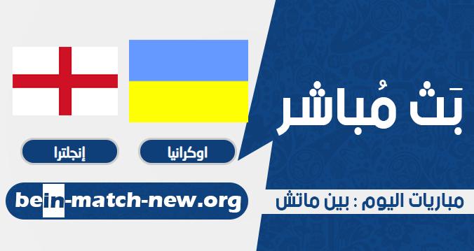 اوكرانيا وإنجلترا