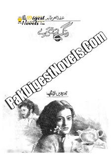 Rangrez Mere Episode 13 By Effat Sehar Tahir