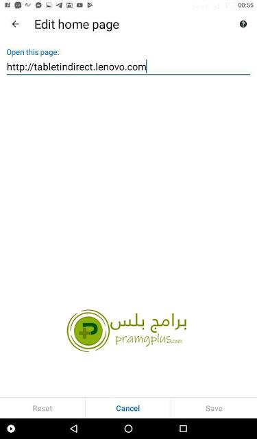 اعدادات الصفحة الرئيسية تطبيق قوقل كروم