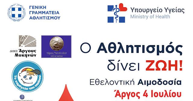 Ο «ΟΔΥΣΣΕΑΣ» από «Το Χαμόγελο του Παιδιού» για την «εθελοντική αιμοδοσία» στο Άργος