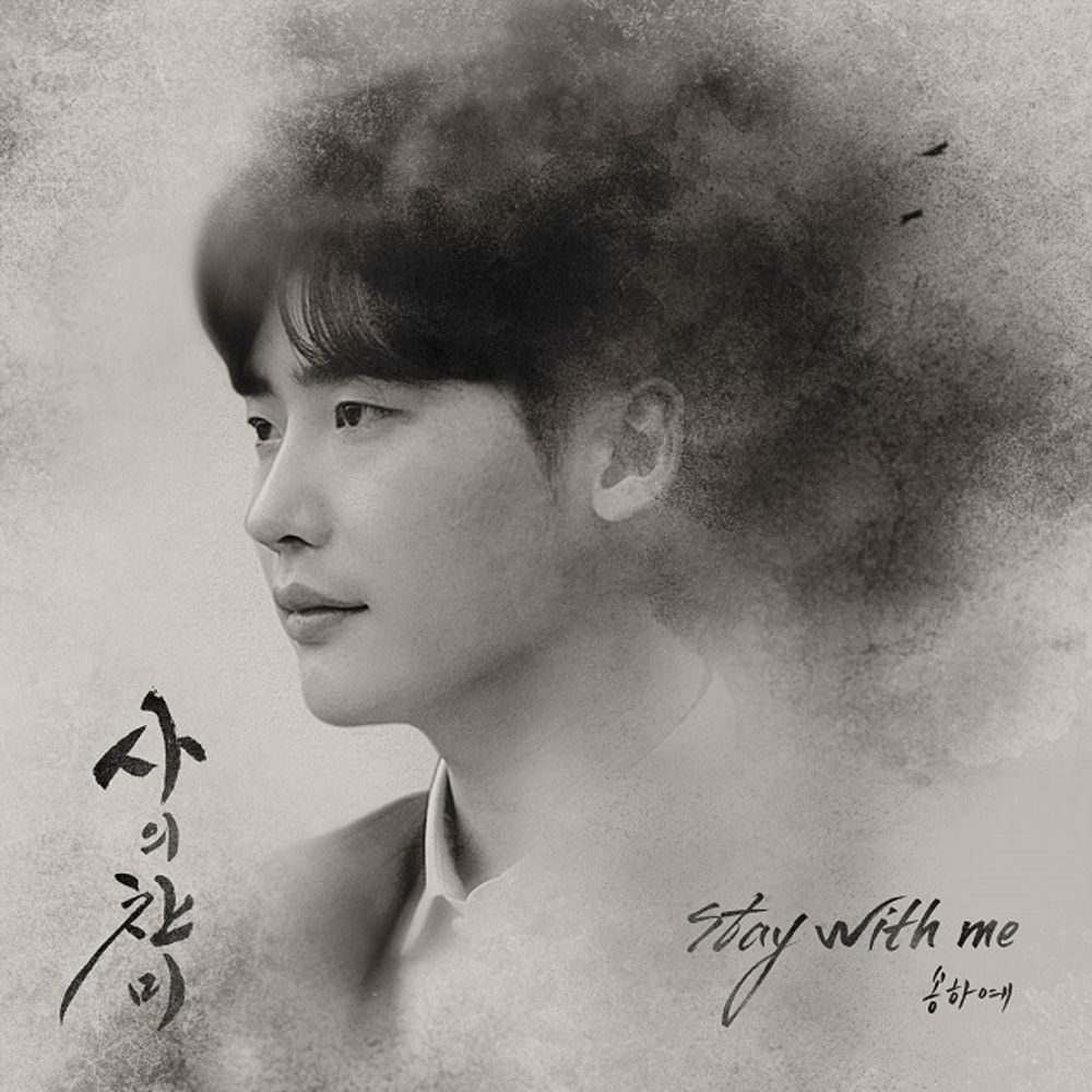 Song Haye – Hymn of Death OST Part.2