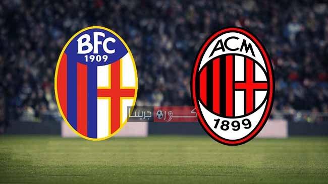 مشاهدة مباراة ميلان وبولونيا بث مباشر اليوم 18-7-2020