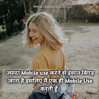 Attitude Status For Girl In Hindi For Instagram, Facebook 2021 |ज्यादा Mobile use करने से इंसान बिगड़ जाता है इसलिए मैं एक ही Mobile Use करती हूँ।