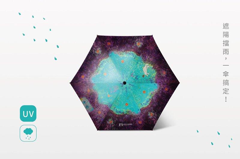 ARU藝術聯名 - 雨後花園晴雨自動傘