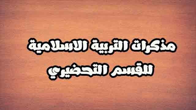 مذكرات التربية الاسلامية للقسم التحضيري