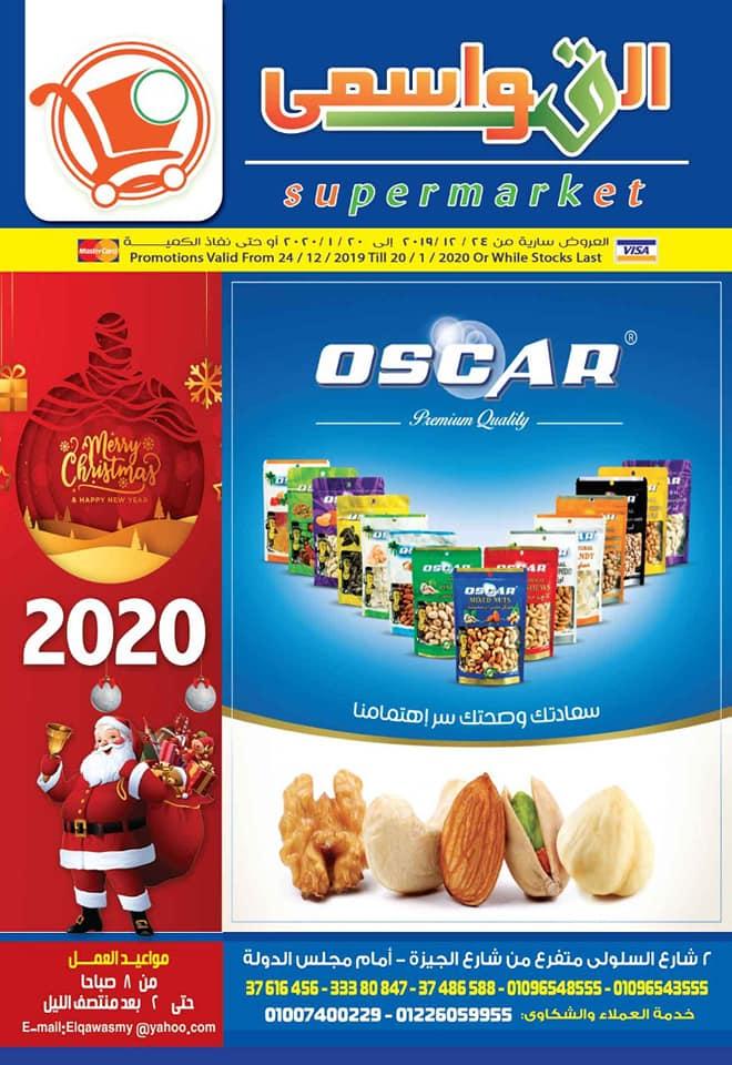 عروض القواسمى سوبر ماركت الجيزة من 24 ديسمبر 2019 حتى 20 يناير 2020 عروض الكريسماس