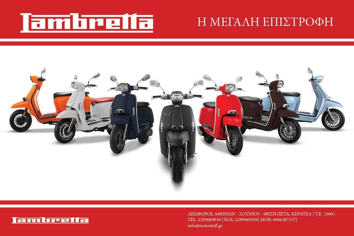 Η Lambretta, ένα όνομα με μεγάλη ιστορία,  επιστρέφει στην ελληνική αγορά!