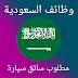 وظائف السعودية: فرص عمل في الرياض مطلوب سائقين لشركة بالرياض