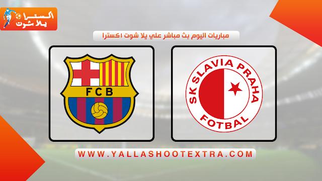 مباراة سلافيا براج و برشلونة 5-11-2019 في دوري ابطال اوروبا