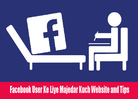 facebook-user-ke-liye-majedar-tips