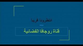 تردد قناة روجافا الفضائيه