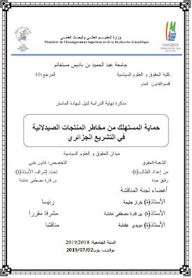 مذكرة ماستر: حماية المستهلك من مخاطر المنتجات الصيدلانية في التشريع الجزائري PDF
