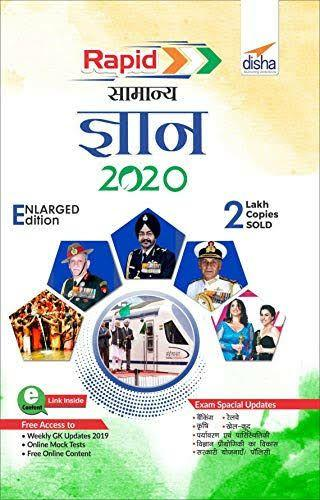 Rapid General Knowledge 2020 : For All Competitive Exam Hindi PDF Book