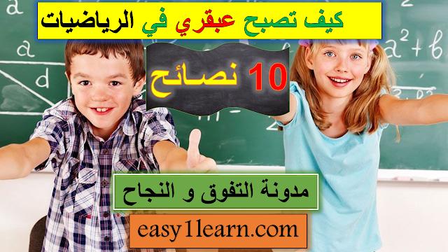 مدونة التفوق و النجاح-10نصائح للتفوق في مادة الرياضيات-10 نصائح للتفوق في مادة الرياضيات