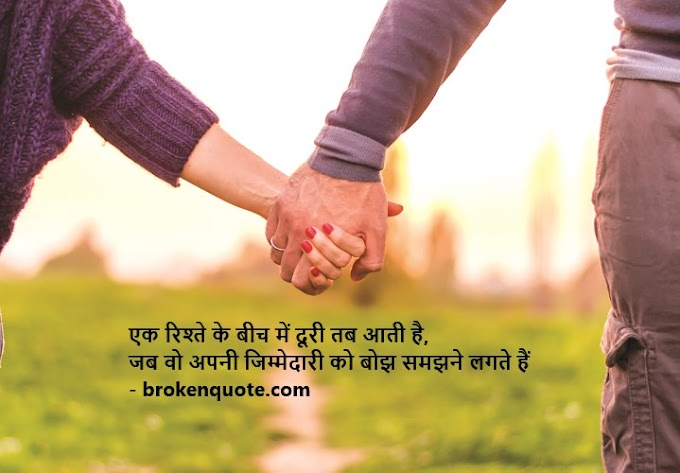 True Love Quotes and Messages in Hindi
