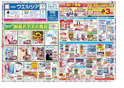 7月8日(水)〜7月12日(日) ウエルシア/東越谷三丁目店