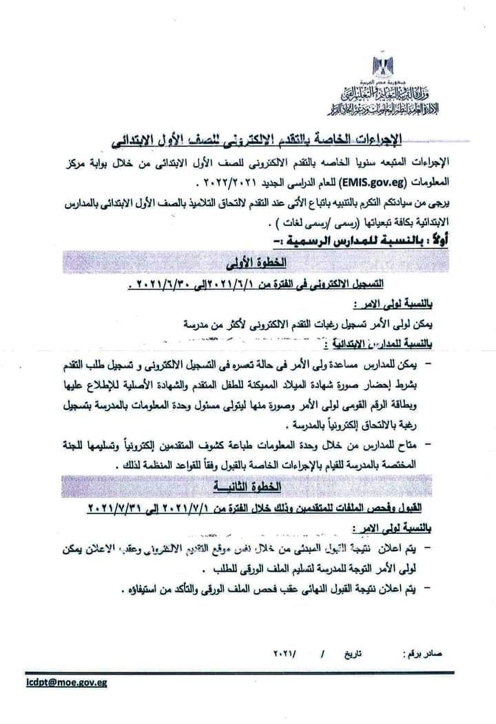 منصة تسجيل طلبات التقدم لمرحلة رياض الأطفال والصف الأول الابتدائى  للمدارس (الرسمي ـ الرسمي لغات) 2