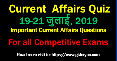 Current Affairs Questions in hindi: 19-21 July, 2019