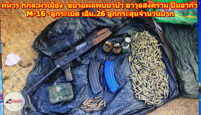 ทหาร กกล.ผาเมือง  ขยายผลพบยาบ้า อาวุธสงคราม ปืนอาก้า  - M-16 -ลูกระเบิด เอ็ม.26