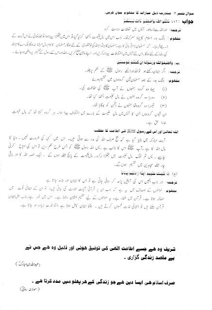 Islamiat Class 9th