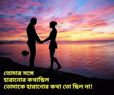 Sad Bangla sms