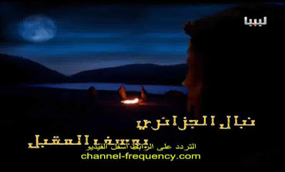 قناة ليبيا الاحرار على النايل سات بث مباشر