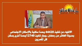 الانتهاء من تنفيذ 44420 وحدة سكنية بالإسكان الاجتماعى بمدينة العاشر من رمضان.