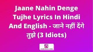 Jaane Nahin Denge Tujhe Lyrics In Hindi And English - जाने नहीं देंगे तुझे (3 Idiots)
