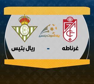 مباراة ريال بيتيس وغرناطة